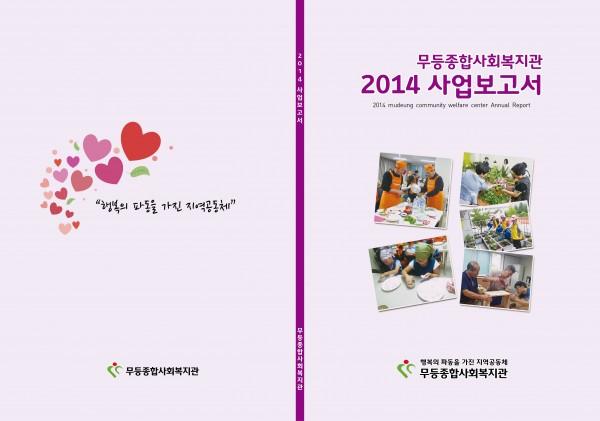 첨부 이미지 1-무등종합사회복지관 2014년 사업보고서 발간