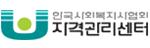 한국사회복지사협회 자격관리센터